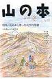 山の本 2009冬 特集:死ぬかと思った山での体験(70)