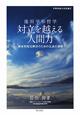 池田平和哲学 対立を越える人間力 根本的対立解決のための仏法の洞察