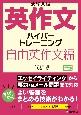大学入試 英作文ハイパートレーニング 自由英作文編