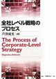 全社レベル戦略のプロセス