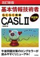 基本情報技術者 らくらく突破 CASL2<改訂新版> 新試験対応!
