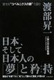 """日本、そして日本人の「夢」と矜持-ほこり- 歴史は""""水滴""""でなく、""""虹""""として観れば「真実」が"""