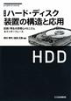 ハード・ディスク装置の構造と応用<改訂>