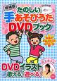 たのしい手あそびうた DVDブック<増補版> DVD付 DVDとイラストで すぐに歌える!遊べる!