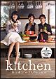 キッチン~3人のレシピ~