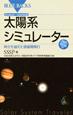 太陽系シミュレーター 時空を超えた惑星間飛行 DVD-ROM付 Windows7/Vista対応版