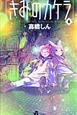 きみのカケラ (8)