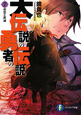 大伝説の勇者の伝説 初恋と死神 (7)