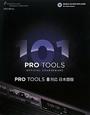 PRO TOOLS101 OFFICIAL COURSEWARE PRO TOOLS8対応<日本語版> CD-ROM付