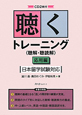 聴くトレーニング〈聴解・聴読解〉 応用編 日本留学試験対応 CD2枚付