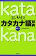 コンサイス カタカナ語辞典<第4版>