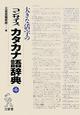 大きな活字のコンサイス カタカナ語辞典<第4版>