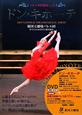ドン・キホーテ バレエ名作物語3 新国立劇場バレエ団 オフィシャルDVD BOOKS