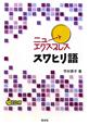 ニューエクスプレス スワヒリ語 CD付