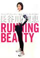 Running beauty 走る、食べる、キレイになる!