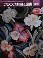 フランス刺繍と図案 戸塚刺しゅうコレクション1 戸塚刺繍(129)