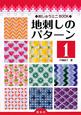 地刺しのパターン (1)
