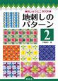 地刺しのパターン (2)
