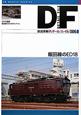 鉄道車輌ディテール・ファイル 飯田線のED18 RM MODELS ARCHIVE(6)