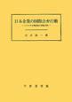 日本企業の国際合弁行動 トロイの木馬仮説の実証分析