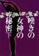 嘆きの女神の秘密(下) 妖精王女メリー・ジェントリー2