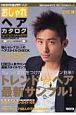 おしゃれヘアカタログ 2006-2007秋冬