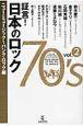 証言!日本のロック70's ニュー・ミュージック~パンク・ロック編 (2)