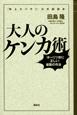 大人のケンカ術 『特上カバチ!!』公式副読本 泣き寝入りしない「ホーリツ的に正しい」逆襲の作法