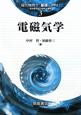 電磁気学 現代物理学「基礎シリーズ」3