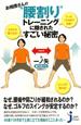 """お相撲さんの""""腰割り""""トレーニングに隠されたすごい秘密 なぜ、腰痛や肩こりが緩和されるのか?なぜ、ゴルフの"""