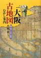 大阪古地図 むかし案内 読み解き大坂大絵図