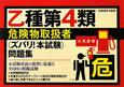 乙種第4類 危険物取扱者〈ズバリ!本試験〉問題集