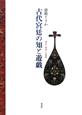 古代宮廷の知と遊戯 神話・物語・万葉歌