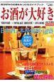 お酒がだいすき 2007 日本酒 本格焼酎 泡盛