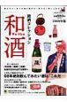 銘酒コレクション「和酒」 2008 日本酒焼酎泡盛極上のニッポンの酒に惚れる・愛でる・