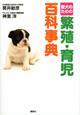 繁殖・育児百科事典 愛犬のための