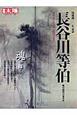 長谷川等伯 日本のこころ166 桃山画壇の変革者