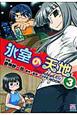 氷室の天地 Fate/school life (3)