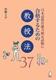 日本語教育能力検定試験に合格するための教授法37