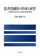 監査役制度の形成と展望 大規模公開会社における監査役監査の課題