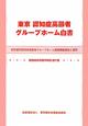 東京認知症高齢者グループホーム白書 東京都内認知症高齢者グループホーム実態調査報告と提