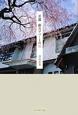 京都 銀月アパートの桜 淺山泰美エッセイ集 詩人のエッセイ