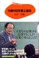 15歳の日本語上達法