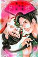 二の姫の物語 小説オリジナルストーリー