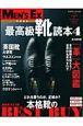 最高級靴読本 本格靴のBEST BUY<永久保存版> (4)