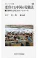変容する中国の労働法 「世界の工場」のワークルール