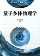 量子多体物理学 現代物理学「基礎シリーズ」7