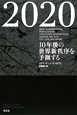 2020 10年後の世界秩序を予測する
