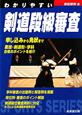 わかりやすい 剣道段級審査 申し込みから免状まで 実技・剣道形・学科 合格のポ