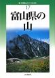 富山県の山<改定版>